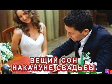 Вещий сон ЗАСТАВИЛ жениха БРОСИТЬ НЕВЕСТУ накануне свадьбы