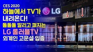 하늘에서 내려오는 LG 롤러블TV, 돌돌돌 말리고 펴진다! 외계인 고문설 입증 (CES 2020)