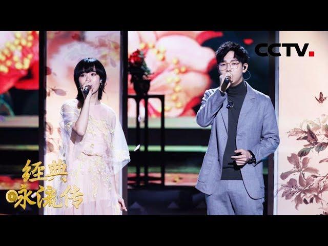 [经典咏流传第二季]胡夏 郁可唯为你唱经典《知否知否》| CCTV