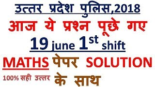 UP POLICE 2018 MATHS SOLUTION आज के पूछे गए प्रश्न 19 JUNE FIRST SHIFT 2018 MATHS SOLUTION