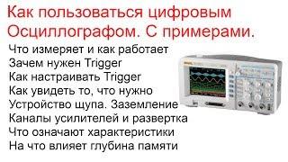 Работа с цифровым осциллографом (освоившим только кнопку AUTO посвящается ;)