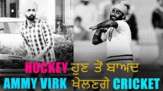 "Kapil Dev Biopic | Ammy Virk | ""Ranveer Singh"" 
