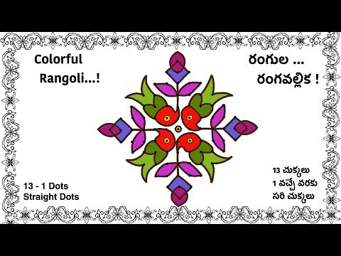 Parrot Rangoli Dots