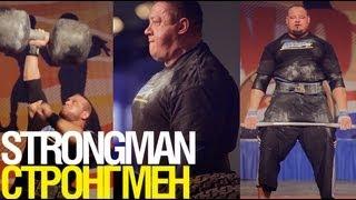 Силовой экстрим / Strongman