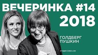 Влада Голдберг и Костя Пушкин на Вечеринке Студии Союз