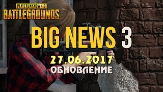 Большое обновление PUBG 3 / Month 3 Update / PLAYERUNKNOWN'S BATTLEGROUNDS patch ( 27.06.2017 )