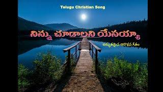 నిన్ను చూడాలని యేసయ్య | Ninnu chudalani Yesayya | Telugu Christian songs