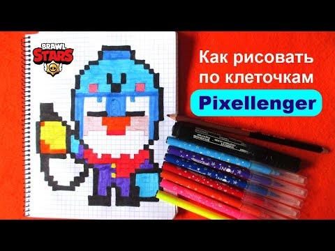 Гэйл Бравл Старс Как рисовать по клеточкам Простые рисунки How to Draw Gale Brawl Stars Pixel Art