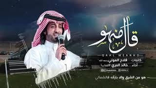 خالد المري العذب - قال منهو (حصرياً)   2019
