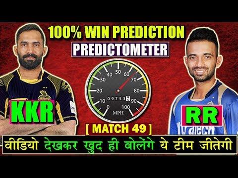 [ PREDICTION ] MATCH 49 | KKR VS RR | MATCH PREDICTION | MATCH 49 | IPL 2018 |PLAYING 11 KKR VS RR