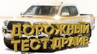 Дорожный тест драйв 2021 Toyota Tacoma Manual TRD Sport | Test drive 2021 Toyota Tacoma