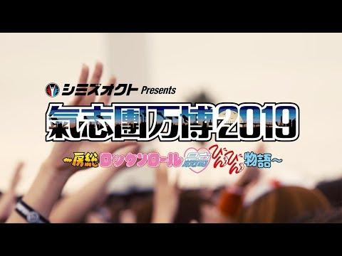 氣志團万博2019 Trailer