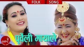 New Purbeli Lok Geet | Purbeli Mayale - Sita Majhi & Ganga Prasad Ghimire Ft. Parbati Rai & Naresh
