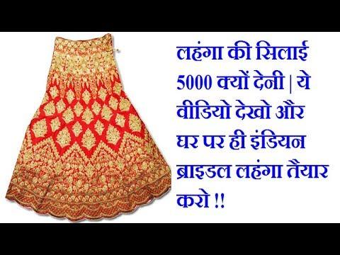 Latest Indian Bridal Lehenga Design Cutting and Stitching at Home
