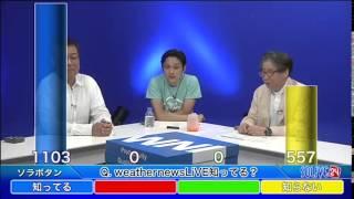 2014年8月4日に放送のWeather News LiVE。 (ゲスト) ウェザーマップ...