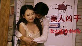 [电影] 美人凶手 Bloody Butterfly | 2020 犯罪剧情片 Crime Drama film 1080P