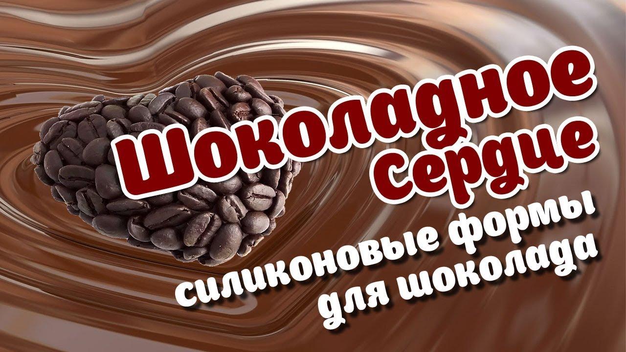 Как сделать шоколадное сердце - Формы из пищевого силикона