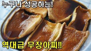 오독오독 초특급 맛있는 무장아찌 만드는 법! 끓이지 않…