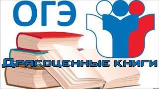 Драгоценные книги |  Сочинение 15.3 ОГЭ