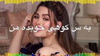 خوشترين سترانا عربى (ترجمه) كوردى أجمل أغاني عه ره بي (ترجمة) كوردي 2021