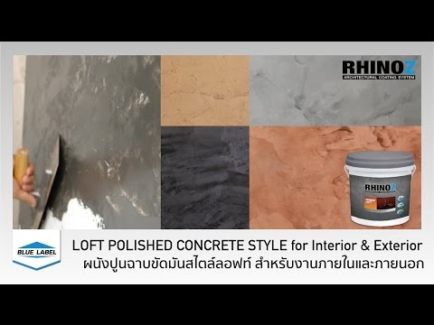 Loft Polished Cement Style by RHINOZ Cement Loft│ผนังปูนฉาบขัดมันสไตล์ลอฟท์