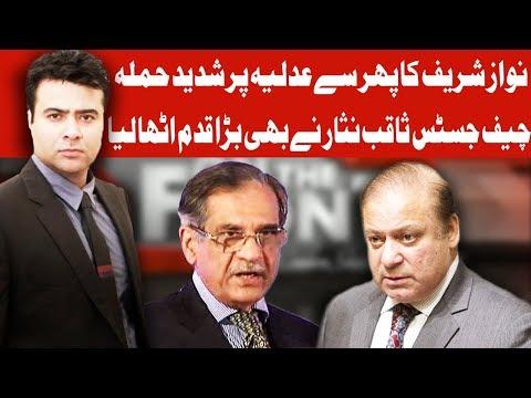 On The Front with Kamran Shahid - 23 April 2018   Dunya News