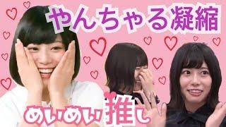 東村芽依 #めいめい #めいちゃん #やんちゃる #けやき坂46 #ひらがなけ...