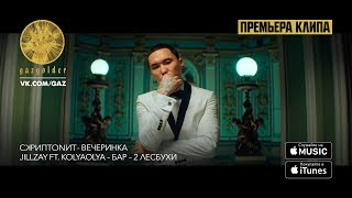 Download Скриптонит – Вечеринка / Jillzay ft. KolyaOlya – Бар - Две лесбухи Mp3 and Videos