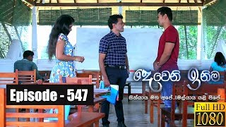 Deweni Inima | Episode 547 13th March 2019 Thumbnail