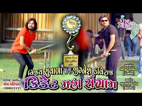 jignesh kaviraj vs vijay suvada - cricket mahasangram 2018 - Soorpancahm Beats