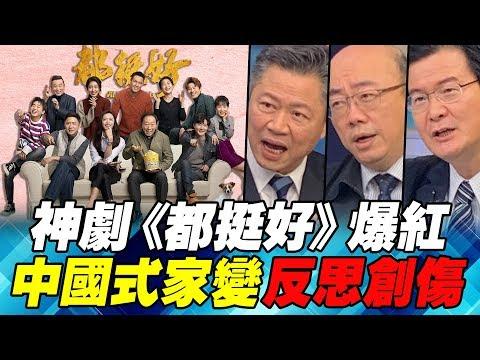 神劇《都挺好》爆紅 中國式家變反思創傷|寰宇全視界20190420-4