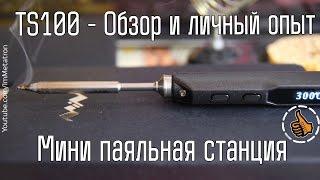 tS100 Мини паяльник - Обзор и личный опыт