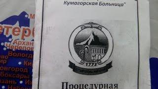 Кумагорская краевая больница.