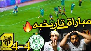ردة فعل أهلاويه🔴 على نهائي كاس العرب الاتحاد السعودي 4-4 الرجاء المغربي |مستحيل مباراة للتاريخ 🔥😍