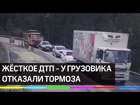 """У грузовика отказали тормоза на полной скорости - """"сплющило"""" легковые автомобили. Видео аварии"""