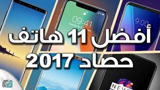 افضل هواتف ذكية 2017 في العالم | ما اختيارك؟