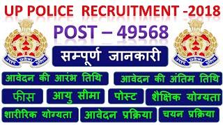 उत्तर प्रदेश पुलिस भर्ती  प्रक्रिया 15 नवंबर से || UP POLICE RECRUITMENT 2018-19