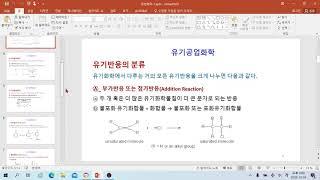 공업화학 7