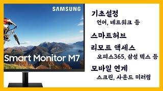 삼성 스마트 모니터M5/M7 다양한 설정방법