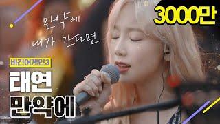 Download lagu [DJ티비씨] 태연(Taeyeon) - 만약에 ♬ #비긴어게인3 #DJ티비씨