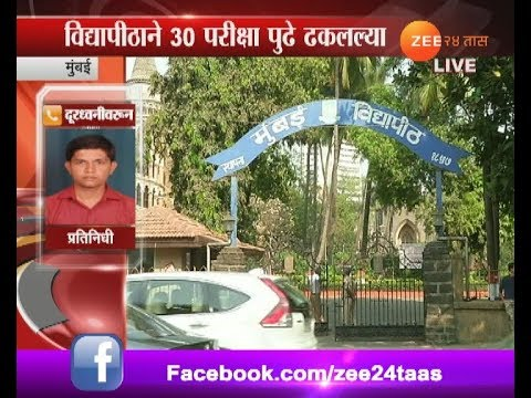 Mumbai University | Postponed 30 Exam By One Month