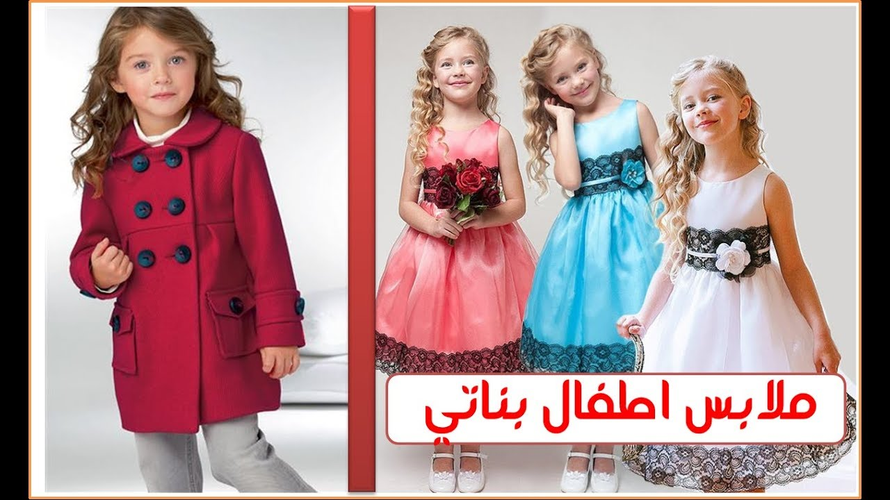 158681f518870 ملابس اطفال بناتي 2019 .. فساتين بنات موضه - فساتين العيد - YouTube