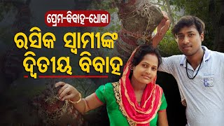 Love, Marriage \u0026 Dhoka | Man Marries Another Woman, First Wife Demands Justice In Keonjhar