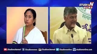 CM Chandrababu Naidu to meet Mamata Banerjee Over Anti BJP Platform | Studio N