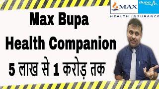 Max Bupa Health Companion | Best Health Insurance 2018 | Yogendra verma | Policy Bhandar