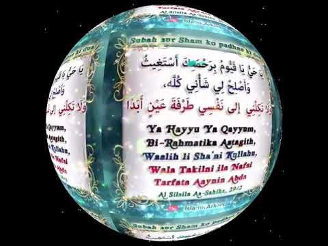 Urdu Translation :  Ya Hayyu Ya Qayyum, Bi-Rahmatika Astagith