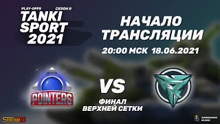 Фото Team Pointers Vs Revenge | Tanki Sport 2021 Season II Play-Offs | 18.06.2021