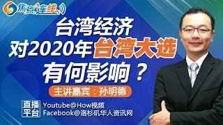 台湾经济对2020年台湾大选有何影响?焦点连线 2019.05.08