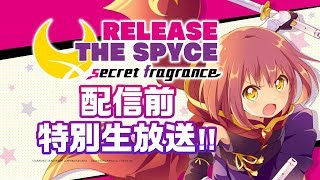 『RELEASE THE SPYCE secret fragrance』配信前特別生放送!!