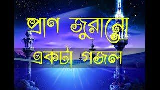Allah Ogo Allah Khoma Kore Dao Map Kore Dao islamic song | আল্লাহ ওগো আল্লাহ ক্ষমা করে দাও গজল